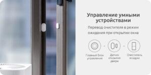 Датчика открытия дверей и окон Xiaomi Mi Smart Home