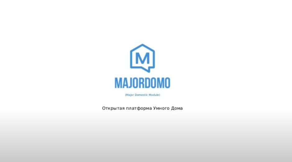 Умный дом Majordomo